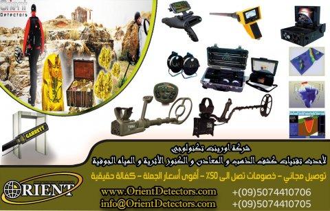أجهزة كشف الذهب الأقوى عالميا-www.OrientDetectors.com