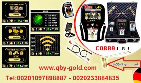 اجهزة لكشف  عن الذهب www.qby-gold.com - 00201097898887