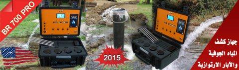 جهاز كشف المياه BR 700 PRO
