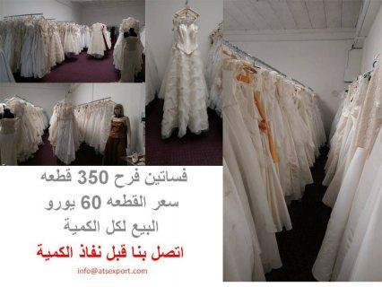 فساتين زفاف صناعه اوربيه  ATS EXPORT