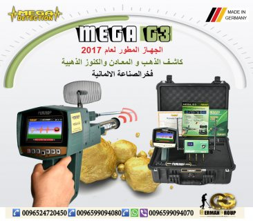 جهاز كشف الذهب والمعادن ميغا جي 3