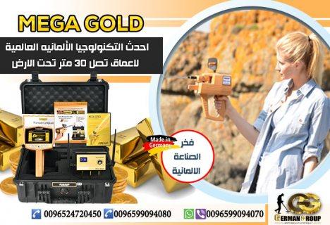 أحدث أجهزة كشف الذهب الاستشعارية بعيدة المدى جهاز ميغا جولد | Mega Gold