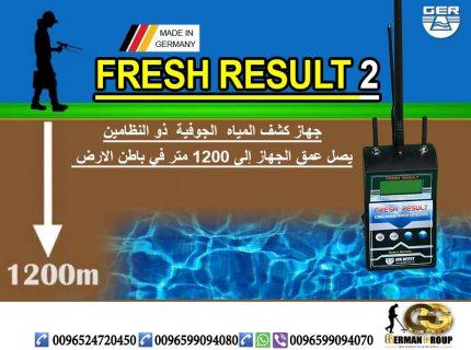 جهاز كشف المياه الجوفيه والآبار جهاز FRESH RESULT ذو النظامين