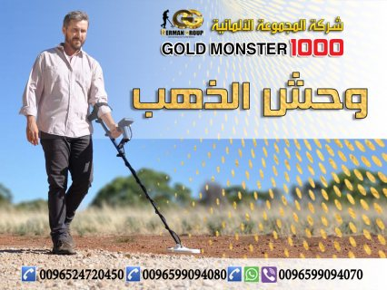 جهاز كشف الذهب والذهب الخام وحش الذهب 1000