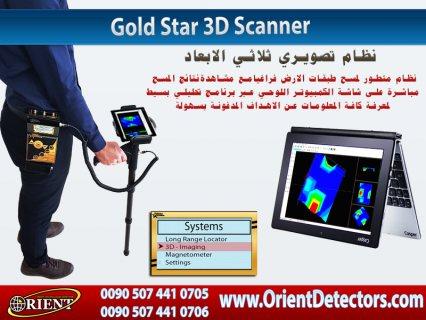 جهاز كشف الذهب والمعادن في#الصومال مع ثلاثة أنظمة بحث متكاملة