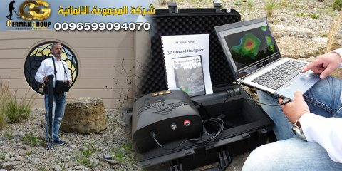 اجهزة كشف الذهب والمعادن جهاز المستكشف الأرضي