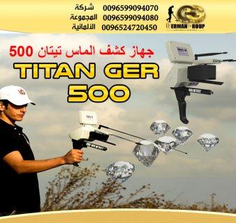 جهاز كشف الماس والاحجار الكريمة تيتان 500 - جديد في الصومال