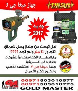 اجهزة كشف الذهب فى الصومال | جهاز ميجا جى 3 | MEGA G3