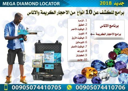 جهاز كشف الالماس والاحجار الكريمة ميغا دايموند لوكيتور - الآن في الصومال