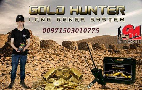 جهاز كشف الذهب فى الصومال  جهاز GOLD HUNTER