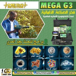 جهاز كشف الذهب والمعادن والكنوز ميغا جي 3
