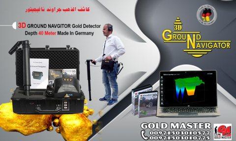 اجهزة كشف الذهب فى الصومال | جهاز GROUND NAVIGATOR