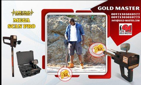 اجهزة كشف الذهب فى الصومال   جهاز كشف الذهب والكنوز ميجا سكان برو