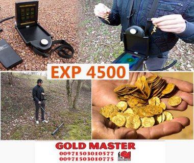 اجهزة كشف الذهب فى الصومال | EXP 4500