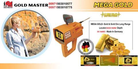 جهاز كشف الذهب فى الصومال| جهاز MEGA GOLD
