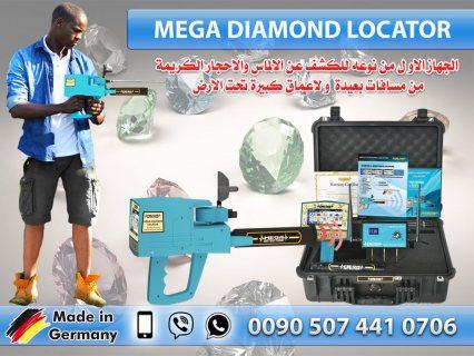جديد #الصومال 2018 - افضل جهاز متخصص لكشف الاحجار الكريمة ميغا دايموند لوكيتور