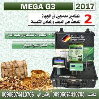اكتشف الذهب والمعادن والالماس مع جهاز ميغا جي3 2017 - جديد الصومال