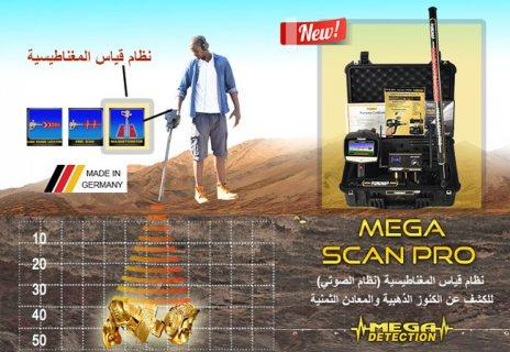 اجهزة كشف الذهب فى الصومال 2018 | MEGA SCAN PRO