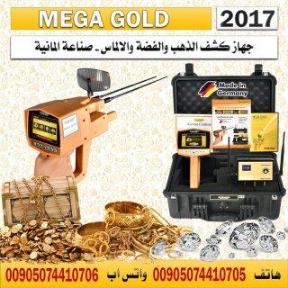 جهاز كشف الذهب والالماس ميغا جولد | Mega Gold