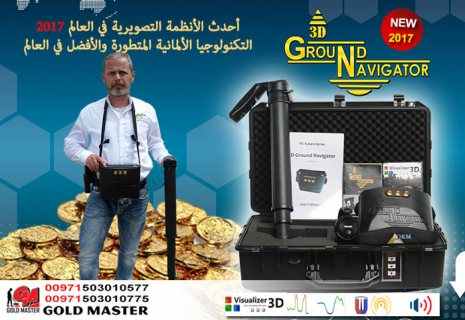 احدث جهاز كشف الذهب فى الصومال  2018  | جراوند نافيجيتور