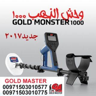 اجهزة كشف الذهب فى الصومال | وحش الذهب 1000 GOLD MONSTER