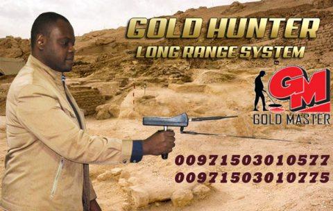 جهاز كشف الذهب فى الصومال 2018 | جهاز GOLD HUNTER