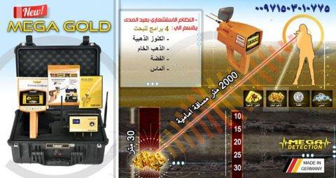 MEGA GOLD | اجهزة كشف الذهب فى الصومال 2018
