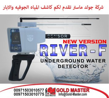 جهاز كشف المياه الجوفيه فى الصومال | ريفر اف | RIVER F