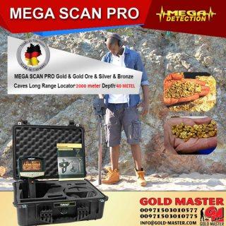 جهاز  كشف الذهب فى الصومال 2018 | MEGA SCAN PRO