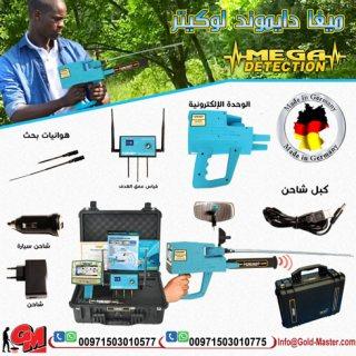 جهاز كشف الالماس فى الصومال | MEGA DIAMOND