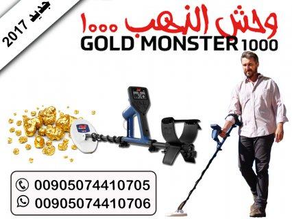 وحش الذهب 1000 اسهل جهاز لكشف الذهب الخام بارخص سعر
