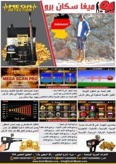 كاشف الذهب ميغا سكان برو 2018 | #جهاز_كشف_الذهب_فى_الصومال