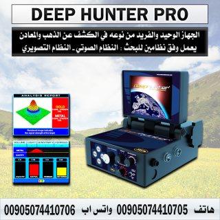 جهاز كشف الذهب ديب هانتر برو الاداء العالي مع السعر المميز - عرض خاص