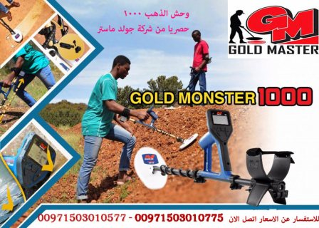 كاشف الذهب الخام والمعادن وحش الذهب 1000 فى #الصومال