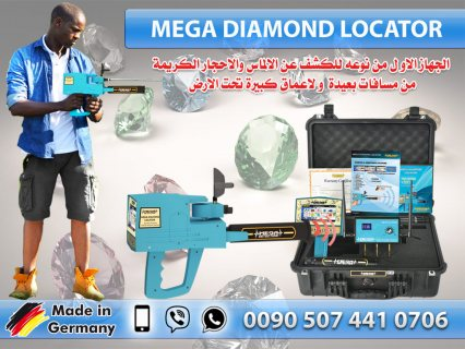 اكتشف جميع انواع الاحجار الكريمة في الصومال مع جهاز ميغا دايموند لوكيتور