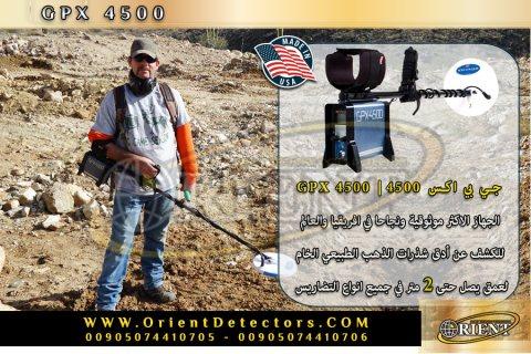 جي بي اكس 4500 افضل اجهزة كشف الذهب الخام الآن في الصومال بسعر خاص ومميز
