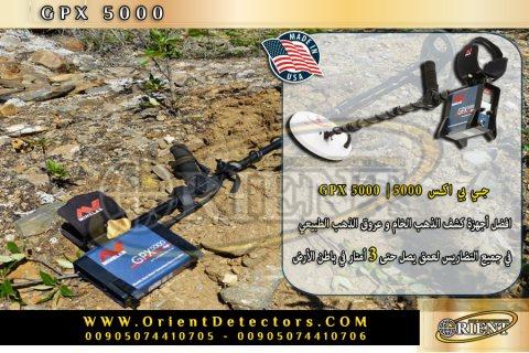 جهاز كشف الذهب الخام في #الصومال - جي بي اكس 5000