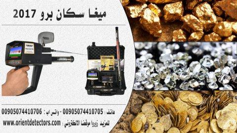 اكتشف الذهب والاحجار الكريمة في الصومال مع جهاز ميغا سكان برو 2018