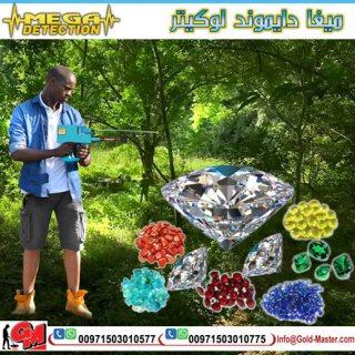 جهاز كشف الماس ميغا دايموند لوكيتور 2018