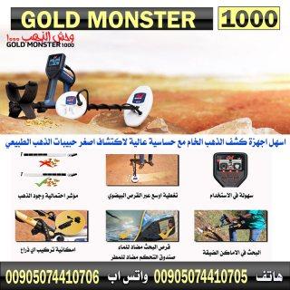 جهاز كشف الذهب الخام وحش الذهب 1000 الآن في الصومال - سعر مميز جدا