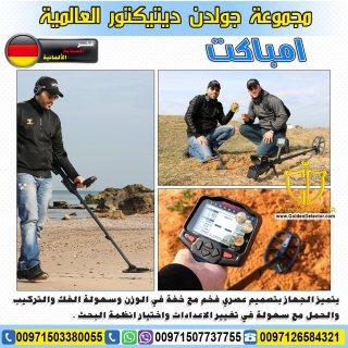 جهاز كشف الذهب في الصومال | جهاز امباكت - IMPACT