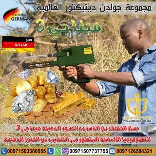 جهاز كشف الذهب والاحجار الكريمة في الصومال 2018