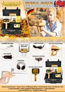 جهاز كشف الذهب الخام والمعادن MEGA GOLD