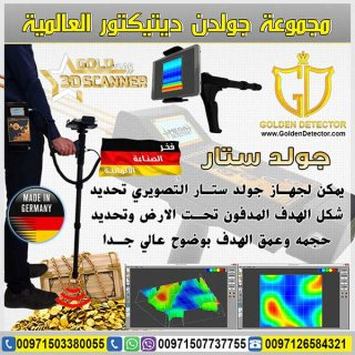 جهاز كشف الذهب التصويري ثلاثي الابعاد في الصومال