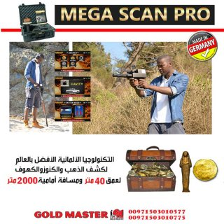 جهاز كشف الذهب فى الصومال ميغا سكان برو 2018
