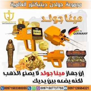 جهاز كشف الذهب والماس في الصومال | ميغا جولد