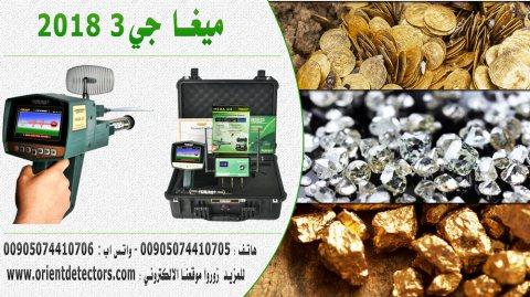 ميغا جي3 2018 جهاز كشف الذهب والالماس والاحجار الكريمة في الصومال