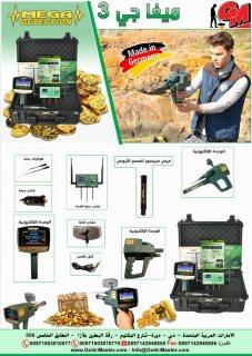 أجهزة كشف الذهب فى الصومال 2018 | MEGA G3  جهاز كشف الذهب ميجا جي3 المتطور 2018