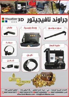 .اجهزة كشف الذهب فى الصومال  ,جهاز التنقيب عن الذهب 3D Ground Navigator