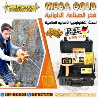 اجهزة كشف الذهب والالماس والفضه جهاز ميغا جولد الالماني 2018